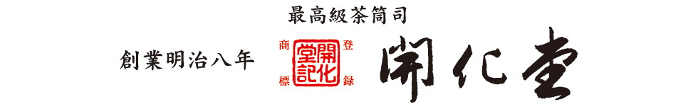 開化堂 ロゴ画像