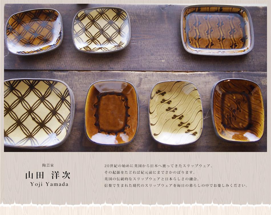 山田 洋次 Yoji Yamada 20世紀の始めに英国から日本へ渡ってきたスリップウェア。その起源をたどれば紀元前にまでさかのぼります。英国の伝統的なスリップウェアと日本らしさの融合。信楽で生まれた現代のスリップウェアを毎日の暮らしの中でお楽しみください。