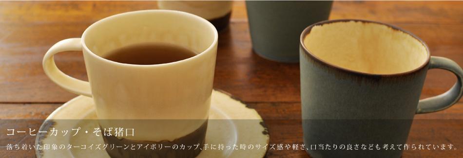 コーヒーカップ・そば猪口 落ち着いた印象のターコイズグリーンとアイボリーのカップ、手に持った時のサイズ感や軽さ、口当たりの良さなども考えて作られています。