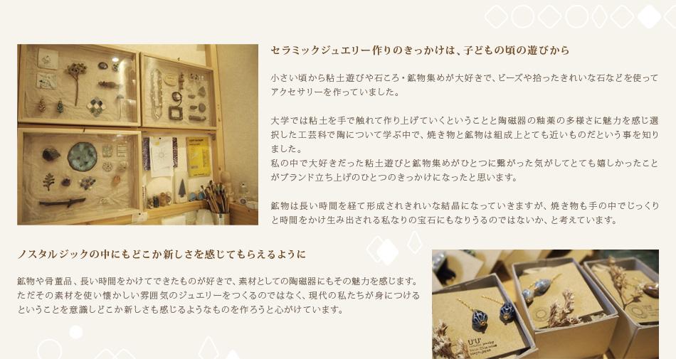 U'U' 小駒眞弓さんのアトリエにてお話をお伺いしました。