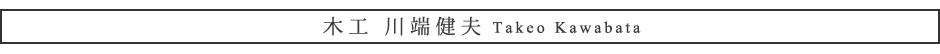 木工 川端健夫 Takeo Kawabata