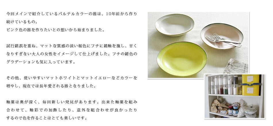 木村 香菜子 イメージ1