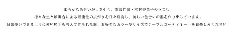 木村 香菜子メインイメージ テキスト