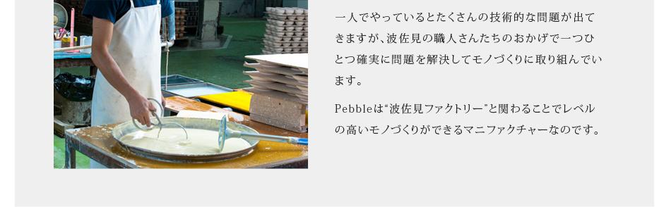 Pebbleはレベルの高いモノづくりができるのです。