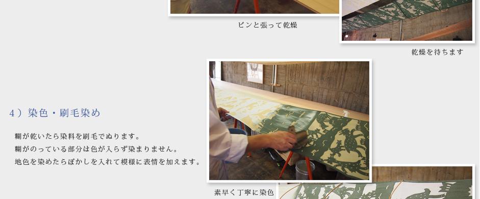 4)染色・刷毛染め