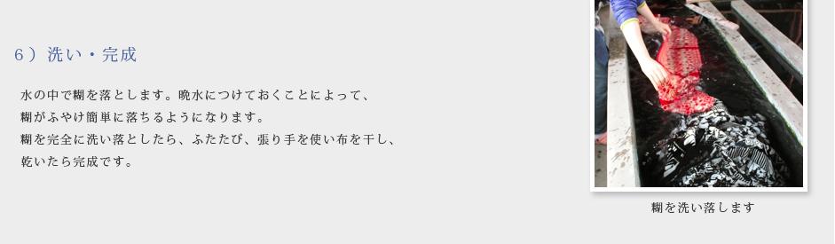 6)洗い・完成