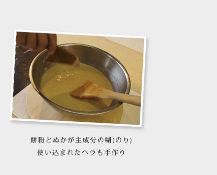 餅粉とぬかが主成分の糊(のり)