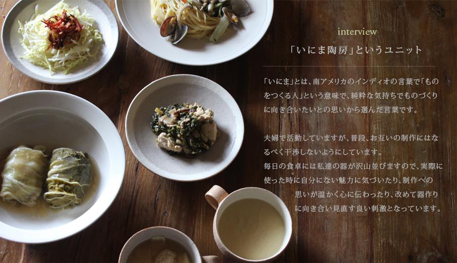 「いにま陶房」というユニット