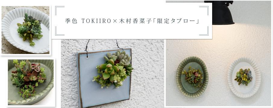 季色 TOKIIRO×木村香菜子「限定タブロー」