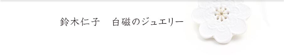 鈴木仁子 白磁のジュエリー