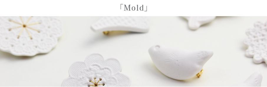 「Mold」