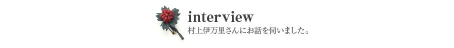 村上伊万里 インタビュー