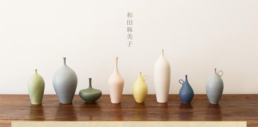 和田麻美子 イメージ画像