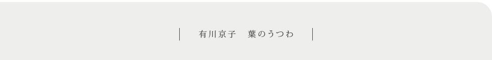 有川京子 葉のうつわ アイテムタイトル画像