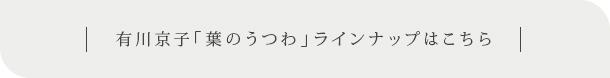 有川京子 葉のうつわ ラインナップへのリンクボタン