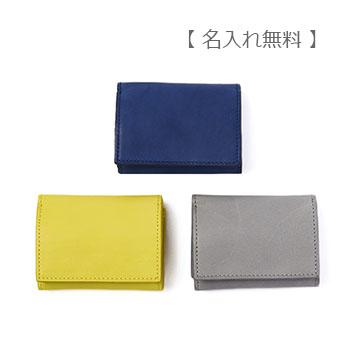 Maine 三つ折り財布(3色)