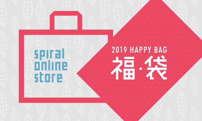 2019 HAPPY BAG 福袋