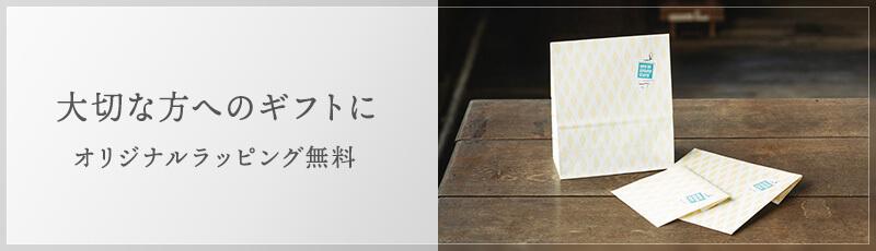 大切な方へのギフトに オリジナルラッピング・メッセージカード無料!