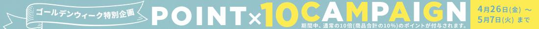 ゴールデンウィーク特別企画 ポイント10倍キャンペーン