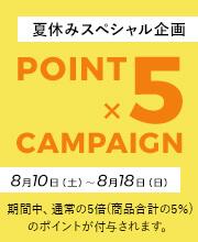 夏休みスペシャル企画!ポイント5倍キャンペーン