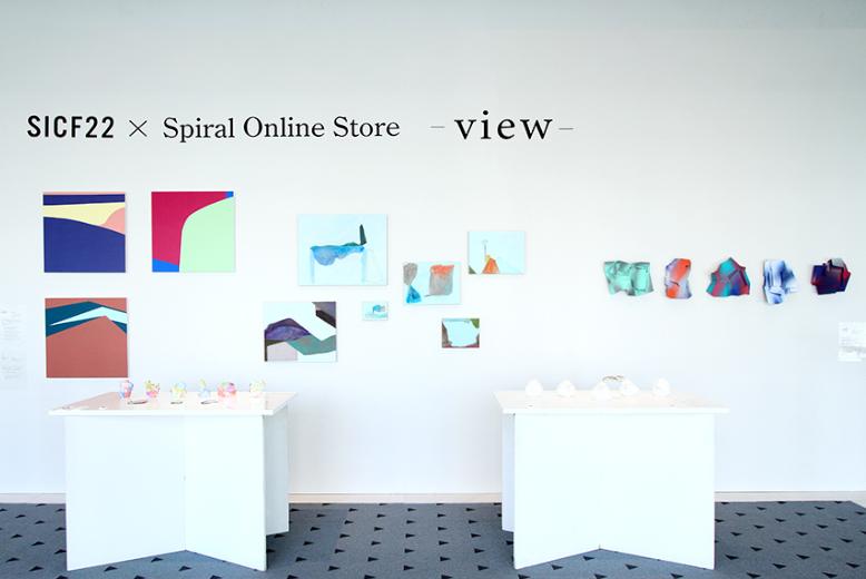 SICF x Spiral Online Store -view-