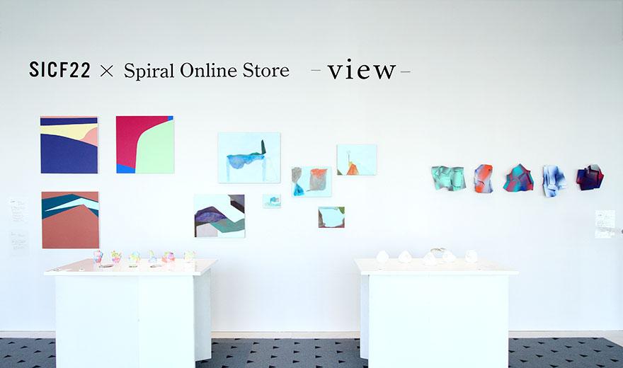 【10月21日販売終了!】お部屋に飾ろう それぞれにとっての「view」
