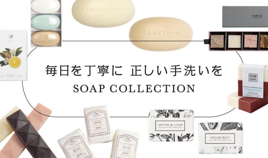 毎日を丁寧に 手洗いを楽しく ソープコレクション